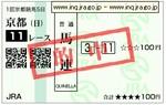 120115-nikkeisinshunhai.jpg