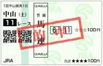 130105-NakayamaKinpai.jpg