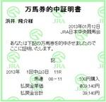 man130112-Feari-S.jpg